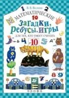 Валентина Волина — Математические загадки, ребусы, игры для тех, кто умеет считать до 10