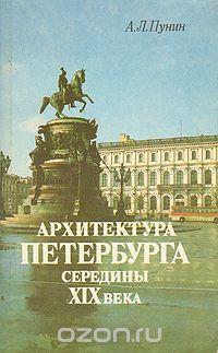 Андрей Пунин - Архитектура Петербурга середины XIX века
