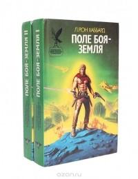 Лафайет Рон Хаббард - Поле боя - Земля (комплект из 2 книг)
