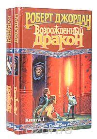 Роберт Джордан - Возрожденный Дракон (комплект из 2 книг)