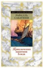 Рафаэль Сабатини - Приключения капитана Блада (сборник)