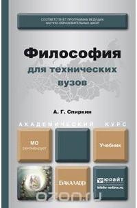 Александр Спиркин - Философия для технических вузов. Учебник