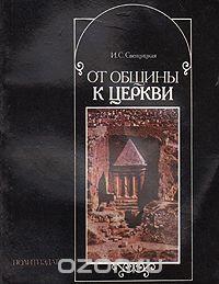 Ирина Свенцицкая - От общины к церкви (О формировании христианской церкви)