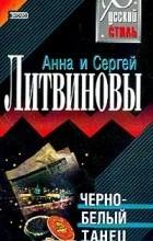 Сергей Литвинов, Анна Литвинова - Черно-белый танец