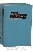Владимир Арсеньев - В. К. Арсеньев. Избранные произведения в 2 томах (комплект)