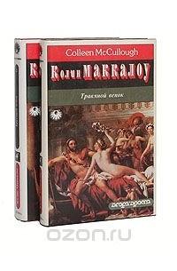 Колин Маккалоу - Травяной венок (комплект из 2 книг)