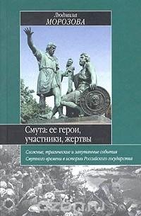 Людмила Морозова - Смута: ее герои, участники, жертвы