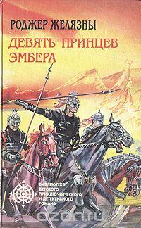 Роджер Желязны - Девять принцев Эмбера (сборник)