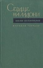 Иван Шамякин — Сердце на ладони
