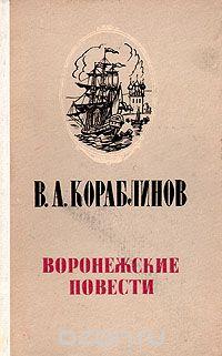 Книга воронежские повести в а кораблинов - купить
