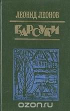 Леонид Леонов - Барсуки