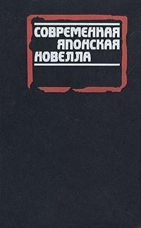 - Современная японская новелла (сборник)