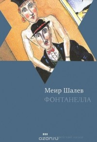 Меир Шалев - Фонтанелла