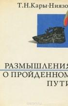 Ташмухамед Кары-Ниязов - Размышления о пройденном пути