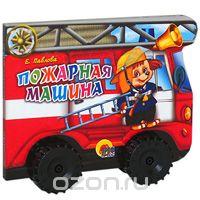 Елена Павлова - Пожарная машина. Книжка-игрушка