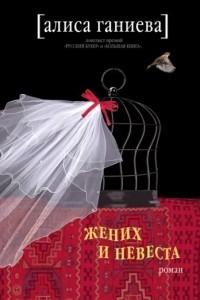 Алиса Ганиева - Жених и невеста
