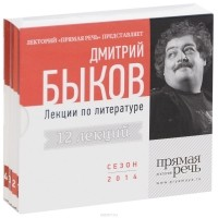 Дмитрий Быков - Дмитрий Быков. Лекции по литературе (аудиокнига на 4 CD) (сборник)