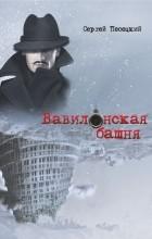 Сергей Песецкий - Вавилонская башня