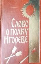 без автора - Слово о полку Игореве (сборник)