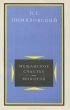 Николай Помяловский - Мещанское счастье. Молотов (сборник)