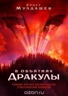 Эрнст Мулдашев - В объятиях Дракулы