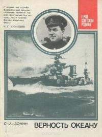 Сергей Зонин - Верность океану