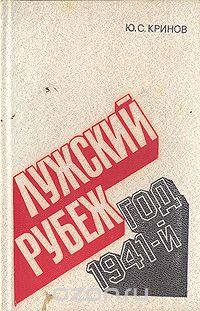 Yurij_Krinov__Luzhskij_rubezh.jpg