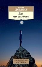 Ричард Докинз - Бог как иллюзия