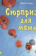 Гребан Квентин - Сюрприз для мамы