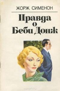 Жорж Сименон - Правда о Беби Донж