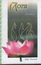 Шри Чинмой - Йога и духовная жизнь