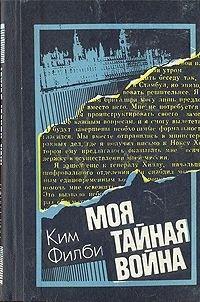 Ким филби моя тайная война рецензия 4888