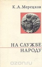 Кирилл Мерецков - На службе народу. Страницы воспоминаний