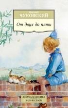 Корней Чуковский - От двух до пяти