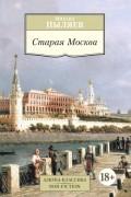 Михаил Пыляев - Старая Москва