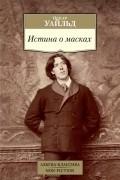 Оскар Уайльд - Истина о масках