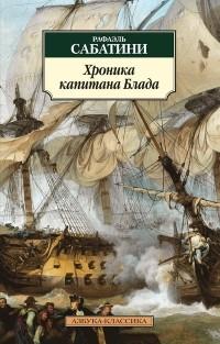 Рафаэль Сабатини - Хроника капитана Блада
