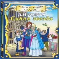Александр Куприн - Синяя звезда (аудиокнига CD)