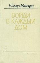 Елизар Мальцев - Войди в каждый дом