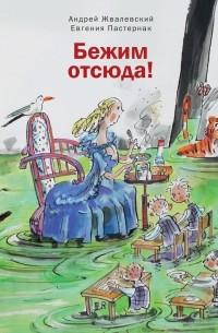 Андрей Жвалевский, Евгения Пастернак - Бежим отсюда!