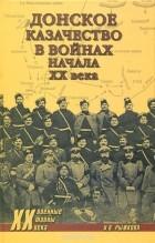 Наталья Рыжкова - Донское казачество в войнах начала XX века