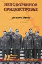 Андрей Козлов, Андрей Чернобривый - Непокоренное Приднестровье. Уроки военного конфликта
