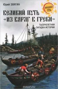 Юрий Звягин - Великий путь