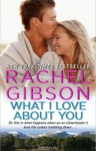 Рейчел Гибсон - What I Love About You