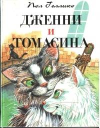 Пол Галлико - Дженни и Томасина (сборник)