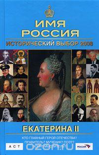 - Екатерина II. Имя Россия. Исторический выбор 2008