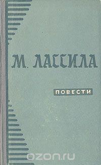 Альгот Унтол - М. Лассила. Повести (сборник)