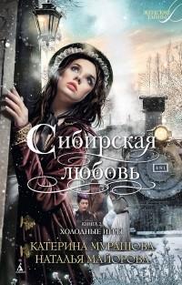 - Сибирская любовь. Книга вторая. Холодные игры