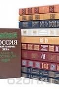 """- Серия """"Страницы истории Отечества"""" (комплект из 11 книг)"""