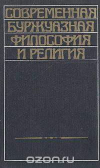 - Современная буржуазная философия и религия
